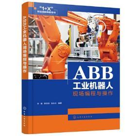 ABB工业机器人现场编程与操作