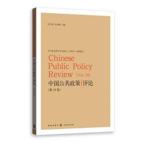 中国公共政策评论(第19卷) 岳经纶、朱亚鹏 编  格致出版社 9787543232525