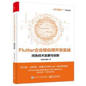 Flutter企业级应用开发实战——闲鱼技术发展与创新