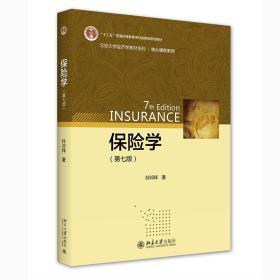 保险学 (第七版)