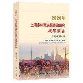 2020年上海市体育决策咨询研究成果报告