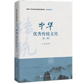 中华优秀传统文化(第二版)(新编21世纪高等职业教育精品教材·通识课系列)