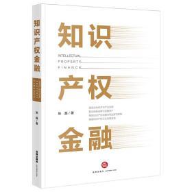 正版新书   知识产权金融