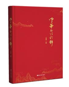 中华书法精粹 (精装)