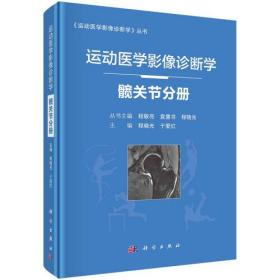 运动医学影像诊断学  髋关节分册9787030684820