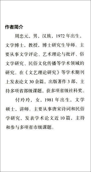 媒介传播与中国民俗文化话语体系构建