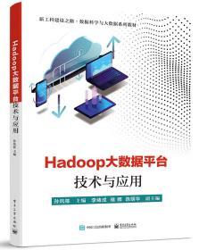 Hadoop大数据平台技术与应用