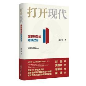 打开现代:国家转型的财政政治  刘守刚 上海远东出版社 9787547617052