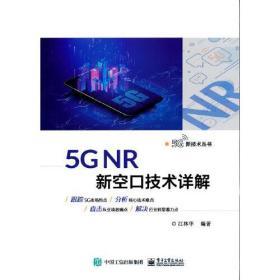 5G NR新空口技术详解/5G新技术丛书