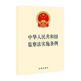 中华人民共和国监察法实施条例