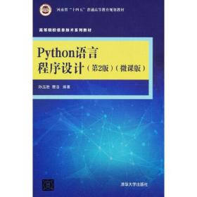 Python语言程序设计(第2版)(微课版)