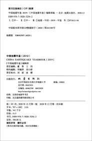 中国地震年鉴(2019)