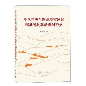 多主体参与的深度贫困区精准脱贫联动机制研究  9787307221765 童洪志 武汉大学出版社