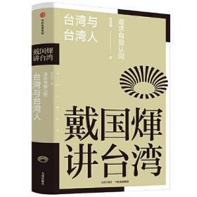 戴国煇作品:台湾与台湾人