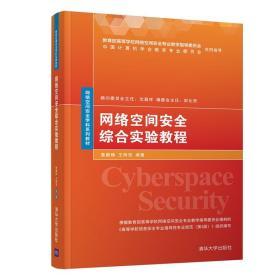 网络空间安全综合实验教程
