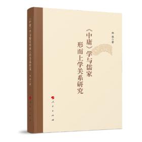 《中庸》学与儒家形而上学关系研究