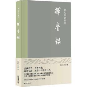 挥麈录  [宋]王明清 著 上海书店出版社 9787545820522