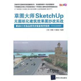 草图大师SketchUp无图纸化建筑效果图抄改实战