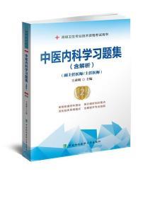 中医内科学习题集(含解析)(第2版)——高级医师进阶(副主任医师/主任医师)