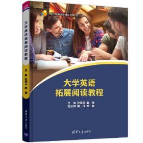大学英语拓展阅读教程