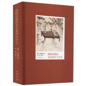 朝鲜时期的文艺复兴与中人(精)