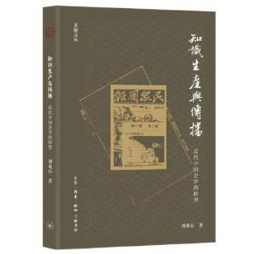 知识生产与传播:近代中国史学的转型
