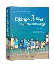 Django 3 Web应用开发从零开始学 视频教学版