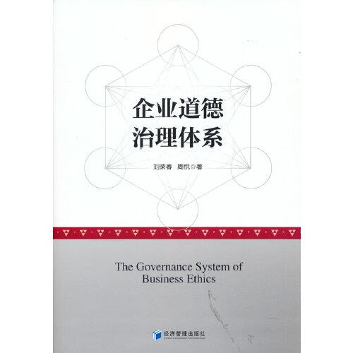 企业道德治理体系