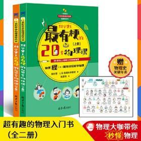 科学史上最有梗的20堂物理课 (全二册)孩子认识学习应用物理的物理课外书