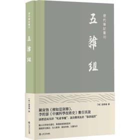 五杂组  [明]谢肇淛 著 上海书店出版社 9787545820393
