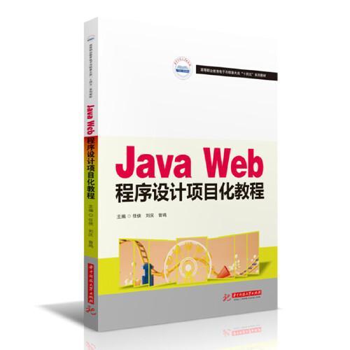 Java Web程序设计项目化教程
