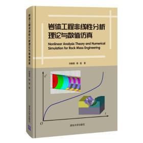 岩体工程非线性分析理论与数值仿真