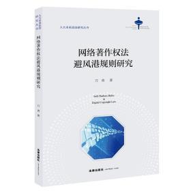 网络著作权法避风港规则研究