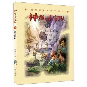通天神树/神龙寻宝队——藏在国宝里的中国史