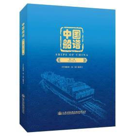 中国船谱(第二卷)