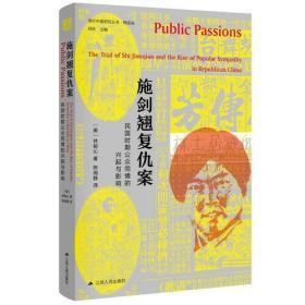 施剑翘复仇案:民国时期公众同情的兴起与影响