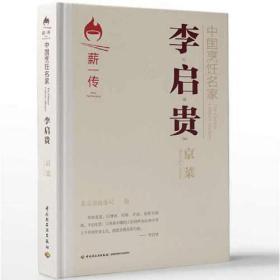 中国烹饪名家.李启贵:京菜[精装大本]