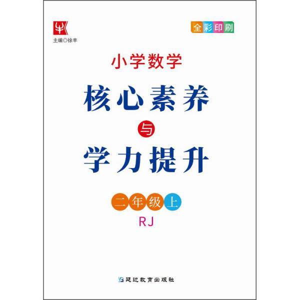 小学数学核心素养与学力提升2年级上册(人教版)