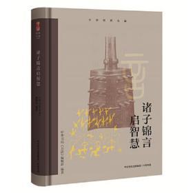 中华经典名篇:诸子锦言启智慧
