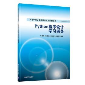 Python程序设计学习辅导