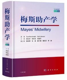 梅斯助产助产学(原书第五版,中文翻译)