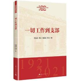 一切工作到支部/庆祝中国共产党成立100年专题研究丛书