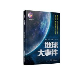 地球大事件(宇宙探秘丛书)