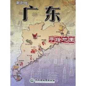新时代广东手绘地图