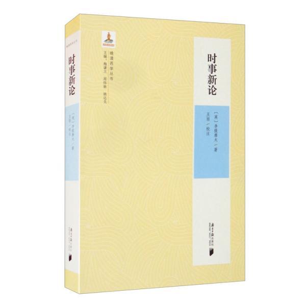 晚清西学丛书:时事新论