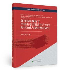 强可持续视角下中国生态全要素生产率的时空演化与提升路径研究