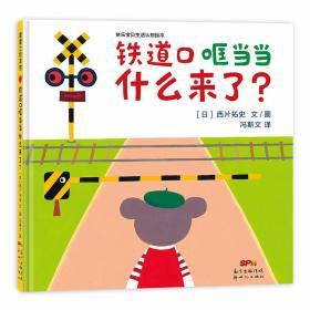 快乐宝贝系列:铁道口哐当当什么来了?0-3岁蒲蒲兰绘本