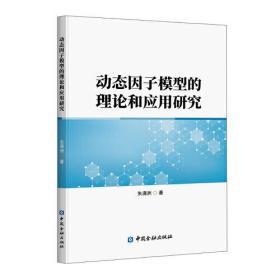 动态因子模型的理论和应用研究