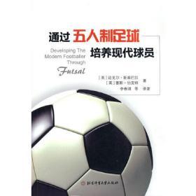 通过五人制足球培养现代球员9787564433390北京体育大学迈克尔