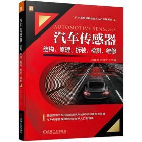 汽车传感器结构、原理、拆装、检测、维修 汽车检修技能技巧入门提升系利